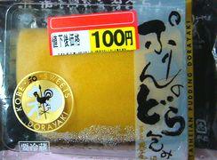 阪神製菓 菓匠 泰平庵 ぷりんのどら包み 値下げ価格 100円