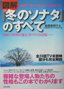 図解『冬のソナタ』のすべて 1時間で冬ソナの謎が全部解ける! 萩原真理子(著者)