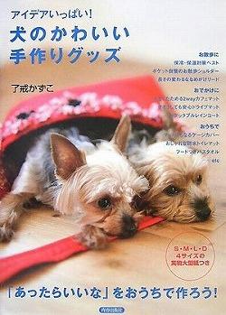 犬のかわいい手作りグッズアイデアいっぱい!  了戒かずこ【著】