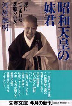 昭和天皇の妹君 謎につつまれた悲劇の皇女  著者名:河原敏明