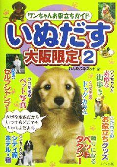ワンちゃんお役立ちガイド いぬだす大阪限定(2)