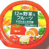 たらみ 12の野菜とフルーツ トマトミックス味 みかん果肉入り