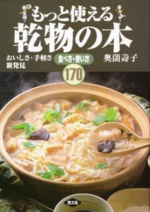 もっと使える乾物の本 おいしさ・手軽さ新発見 食べ方・使い方170