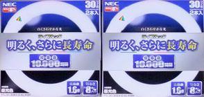 NEC ライフルック 昼光色 30ワット形 2本入 698円