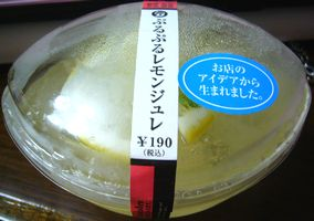 ロピア ぷるぷるレモンジュレ 190円