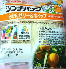 山崎製パン ランチパック みかん&ホイップ