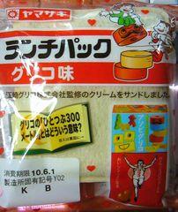 山崎製パン ランチパック グリコ味 125円