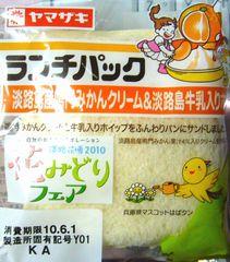 山崎製パン ランチパック 淡路島産鳴門みかんクリーム&淡路島牛乳入りホイップ 135円