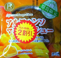 ロピア アルフォンソマンゴーシュー 99円の20%off 79円