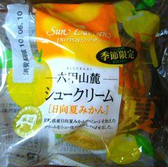 サン ラヴィアン 季節限定 シュークリーム 日向夏みかん 99円