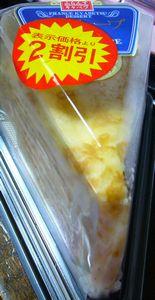 田口食品 ふらんすキャベツ ミルクレープ バニラ 208円の20%offの166円
