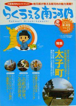 らくうぇる南河内vol.5 2010夏~秋