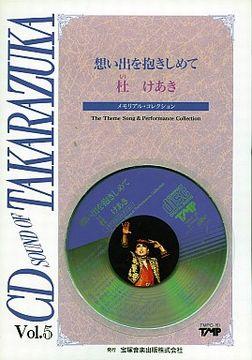 ミュージカルCD CD SOUND OF TAKARAZUKA Vol.5/想い出を抱きしめて~メモリアル・コレクション