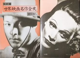 世界映画名作全史 戦前編 猪俣勝人