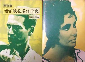 世界映画名作全史 戦後編 猪俣勝人