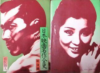 日本映画名作全史 戦後編 猪俣勝人