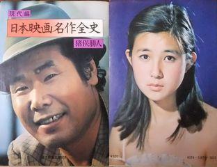 日本映画名作全史 現代編 猪俣勝人