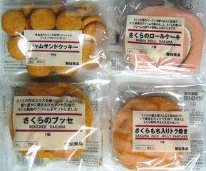 無印良品 お菓子編 2010/2/22