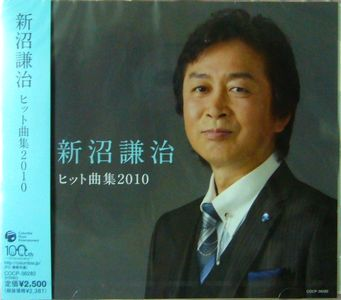 新沼謙治 ヒット曲集2010