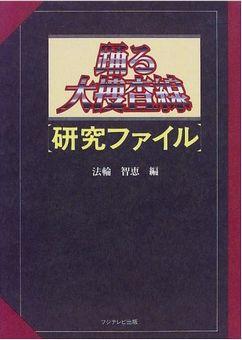 踊る大捜査線「研究ファイル」 法輪智恵(編者)