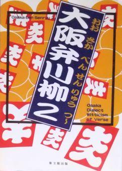 大阪弁川柳(2)  葉文館出版出版部(編者)