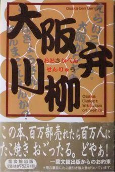 大阪弁川柳 葉文館出版出版部(編者)