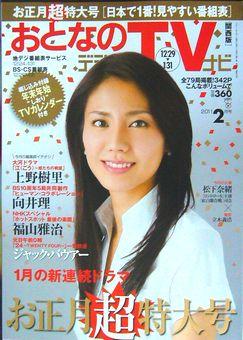 おとなのデジタルTVnavi(関西版)2011年2月号