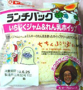 山崎製パン ランチパック いちじくジャム&れん乳ホイップ 137円