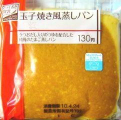 とっておき宣言 玉子焼き風蒸しパン 130円