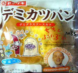 山崎製パン デミカツパン 137円