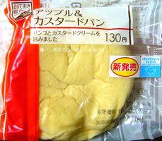 山崎製パン とっておき宣言 アップル&カスタードパン 130円