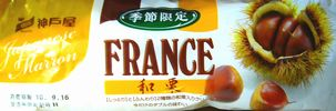 FRANCE 和栗 季節限定 85円
