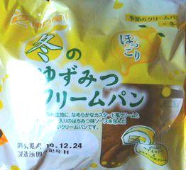 冬のゆずみつクリームパン