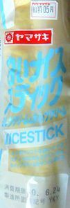 山崎製パン 白いナイススティック ミルククリーム&ホイップクリーム 105円