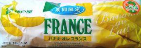 神戸屋 期間限定 FRANCE バナナ オレ フランス 85円