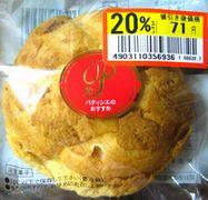 山崎製パン パティシエのおすすめ パイシュー 20%offの71円