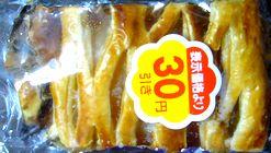 VON ADELのロングアップルパイ 160円の30円引き