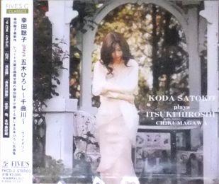 クラシックCD 幸田聡子/plays 五木ひろし ~千曲川~