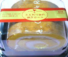 サンローゼ ふんわり卵の神戸ロール 298円
