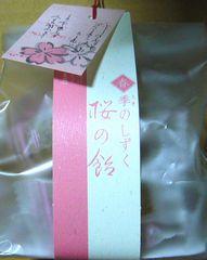 長岡京 小倉山荘 春季のしずく 桜の飴