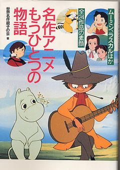 名作アニメもうひとつの物語 ムーミン、ラスカルほか全24作品の素顔