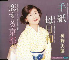 手紙|母日和|恋する京都 神野美伽
