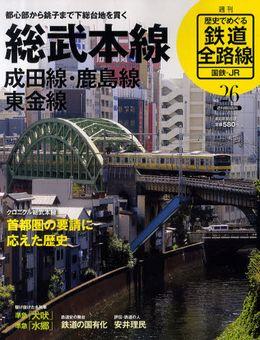歴史でめぐる鉄道全路線国鉄・JR 26号 総武本線、成田線 2010年1月17日号