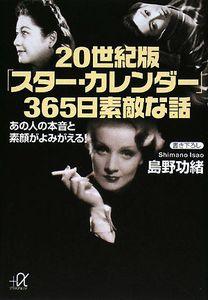 20世紀版「スター・カレンダー」 島野功緒【著】