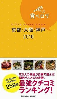 食べログ 京都・大阪・神戸 2010