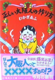 正しい大阪人の作り方  わかぎゑふ【著】