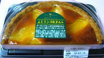 サンローゼ ふじリンゴのタルト 298円