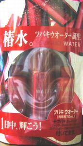 椿水。トライアルセット 498円