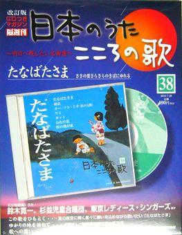 「日本のうた こころの歌」第38号