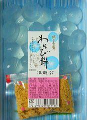 明日香 わらび餅 68円